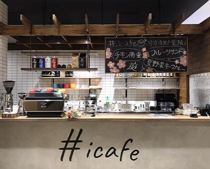 #.icafe高知パワーセンター店